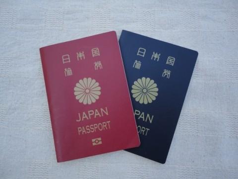 パスポートの名義変更