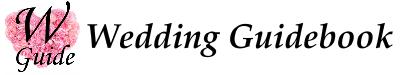 結婚式の準備やマナー〜Wedding Guidebook〜